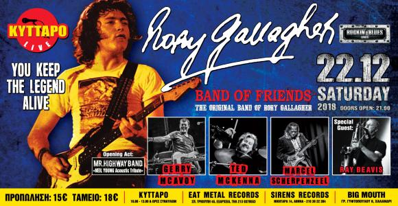 "RORY GALLAGHER: ""Keep the Legend Alive"" στο Κύτταρο!"